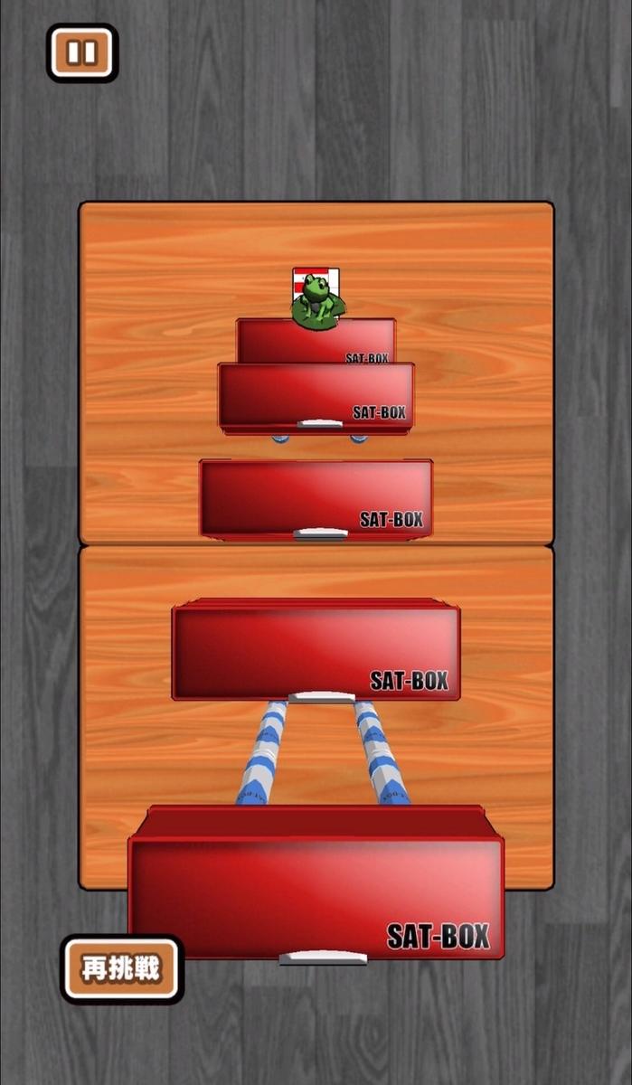 f:id:sat-box:20210525145137j:plain