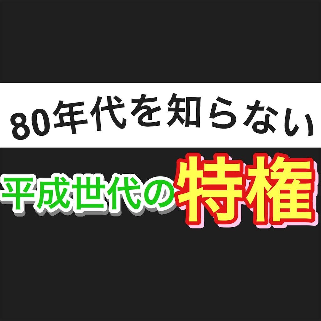 f:id:satatomio:20200322202439j:image