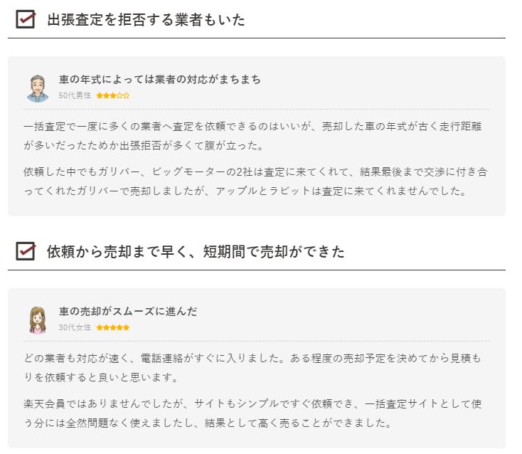 f:id:satei_MAN:20210501143748p:plain