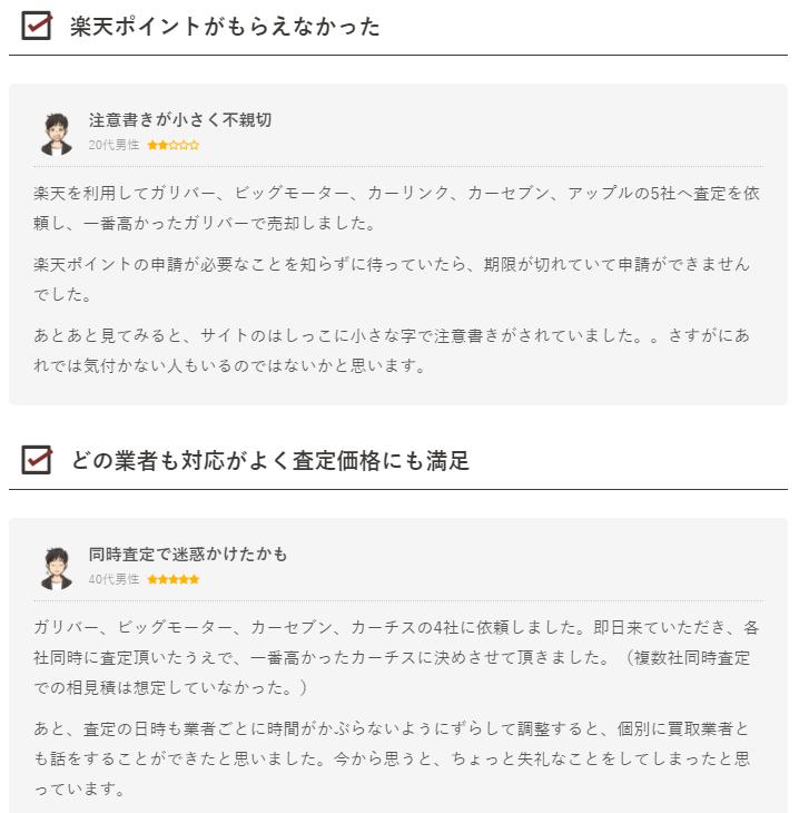f:id:satei_MAN:20210501143810p:plain