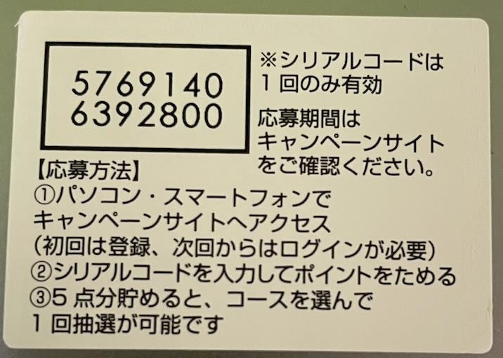 f:id:satetsu888:20201130232508p:plain