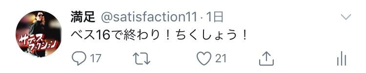 f:id:satisfaction0721:20190715145009j:plain