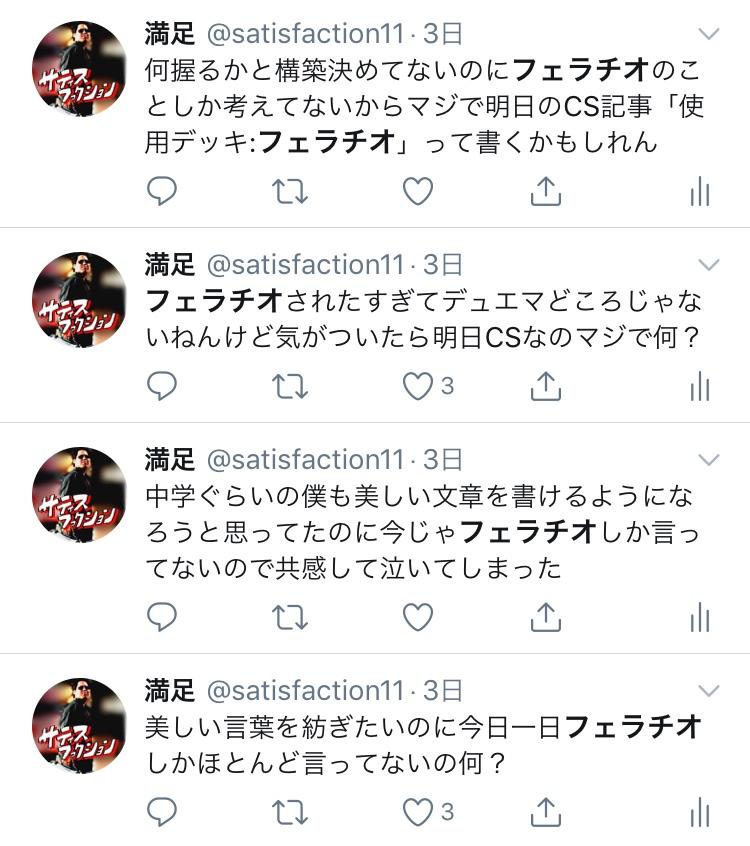 f:id:satisfaction0721:20190715145510j:plain