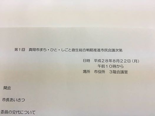 f:id:sato-kazuo:20160822182205j:plain