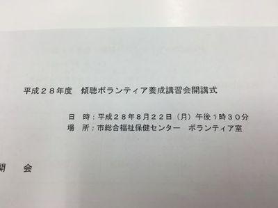 f:id:sato-kazuo:20160822183040j:plain