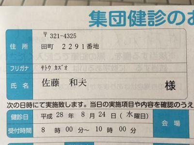 f:id:sato-kazuo:20160824093425j:plain