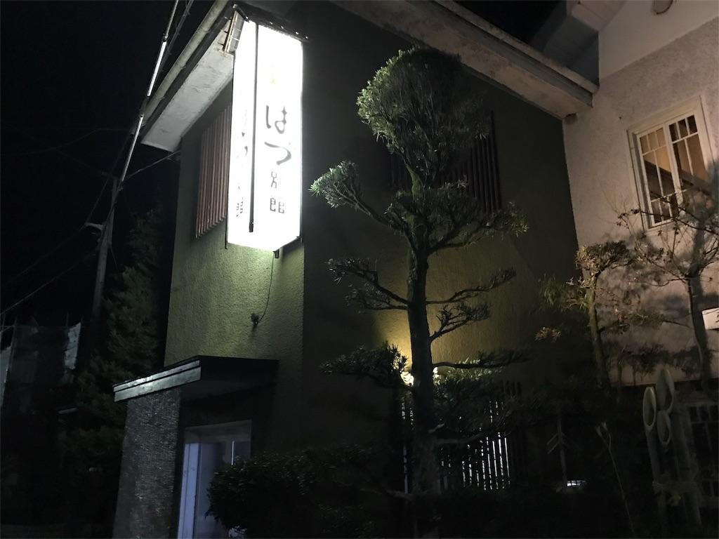 f:id:sato-yuki-xyz:20170103200626j:image