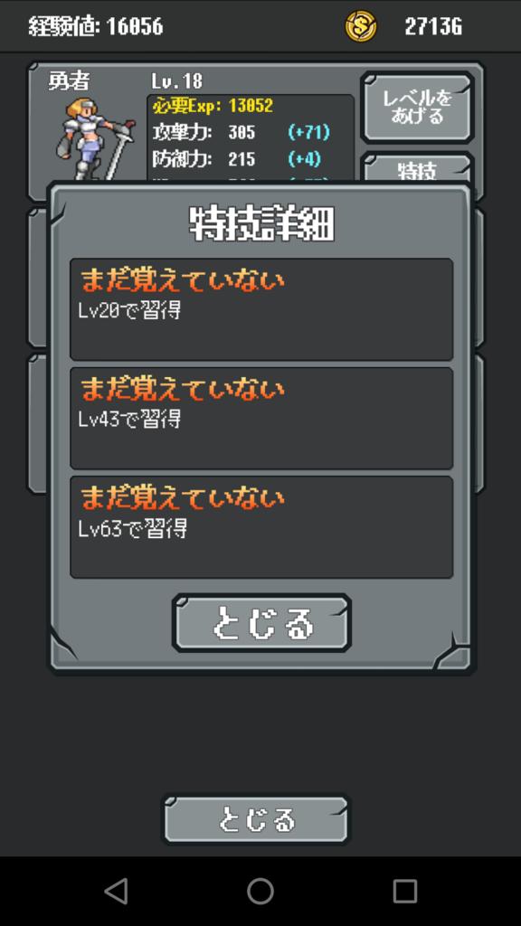 f:id:sato004:20180810233348p:plain