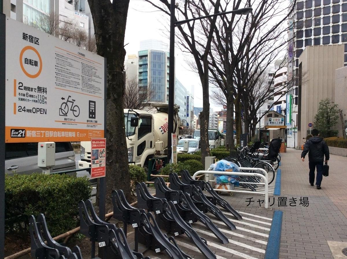 新宿三丁目駅周辺の一時利用駐輪場一覧 - チャリ置き場