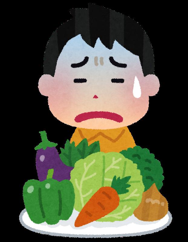 野菜嫌いな子のイラスト