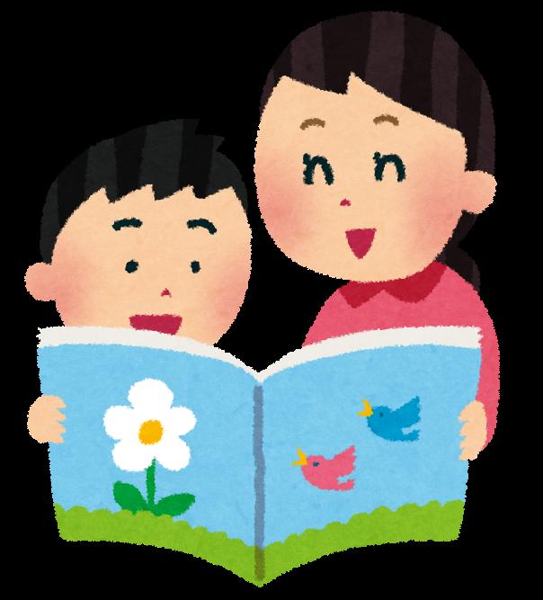 絵本を読む親子のイラスト