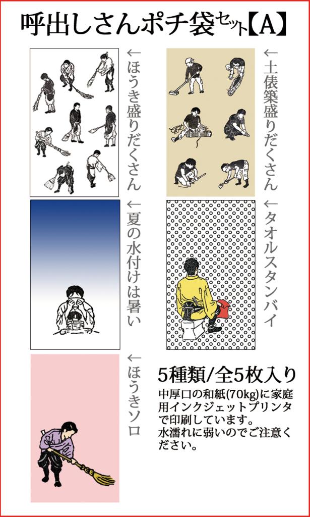 f:id:satohanko:20170107025847j:plain