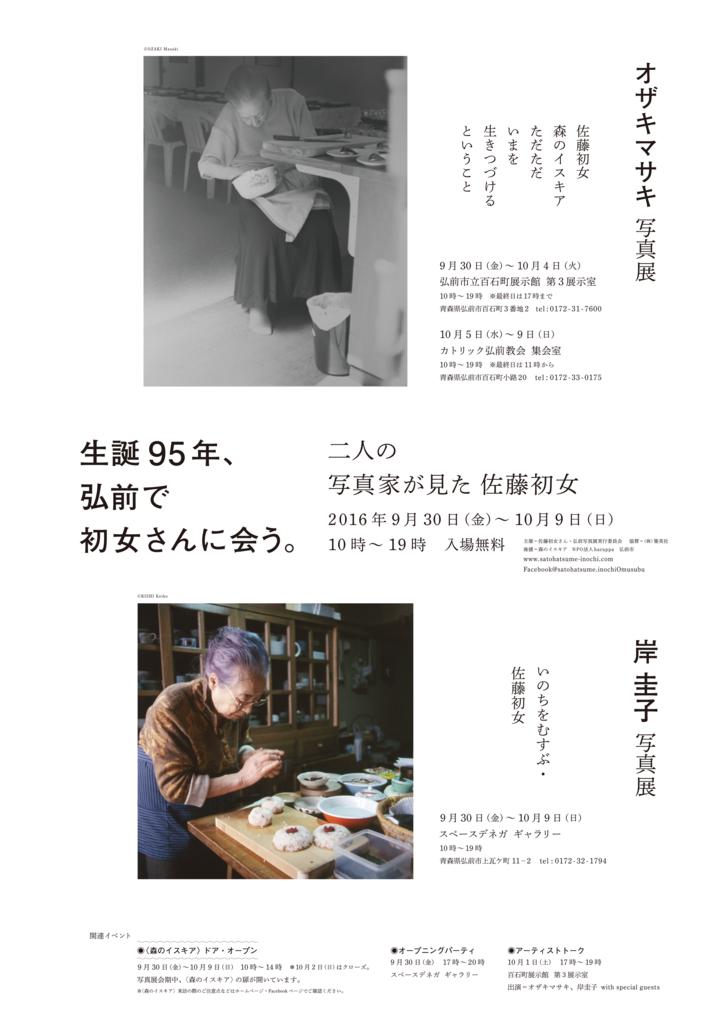 f:id:satohatsume-inochiomusubu:20160906115517j:plain