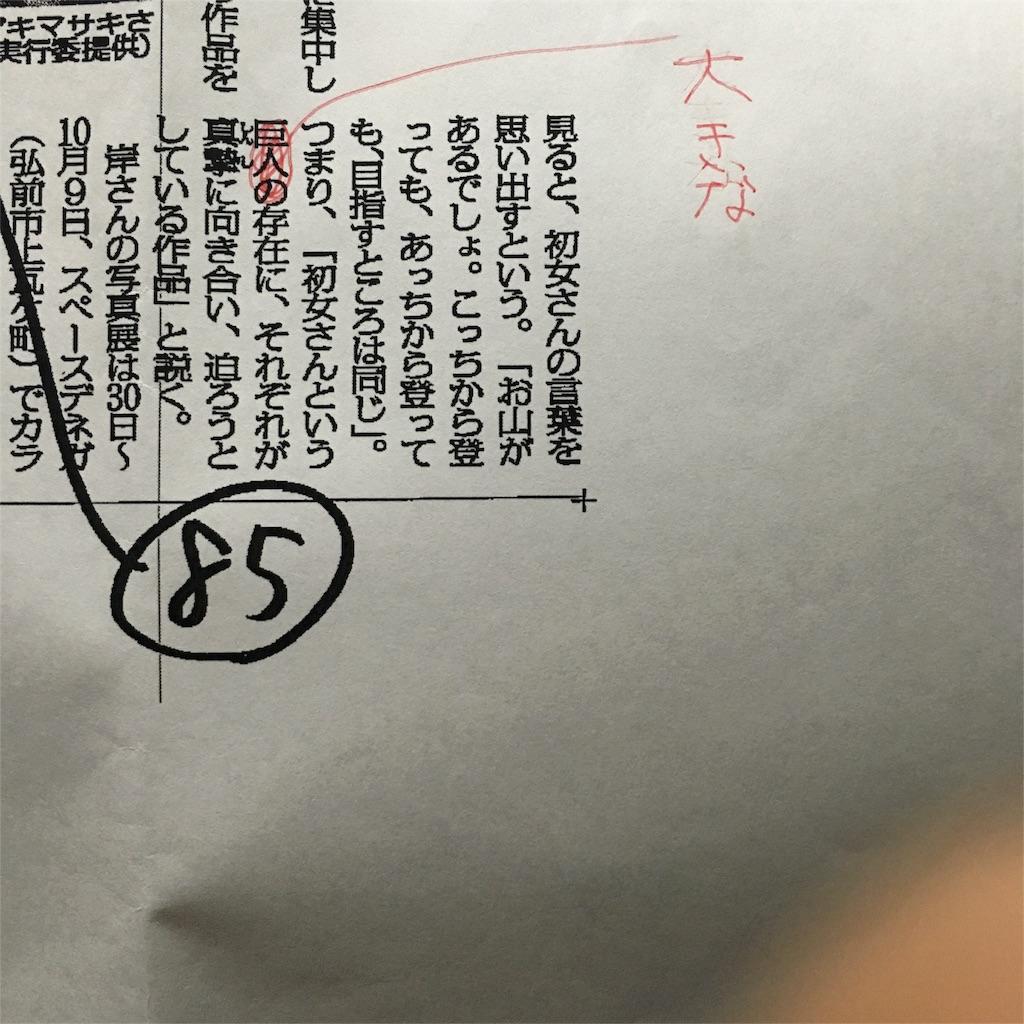 f:id:satohatsume-inochiomusubu:20160924152413j:image