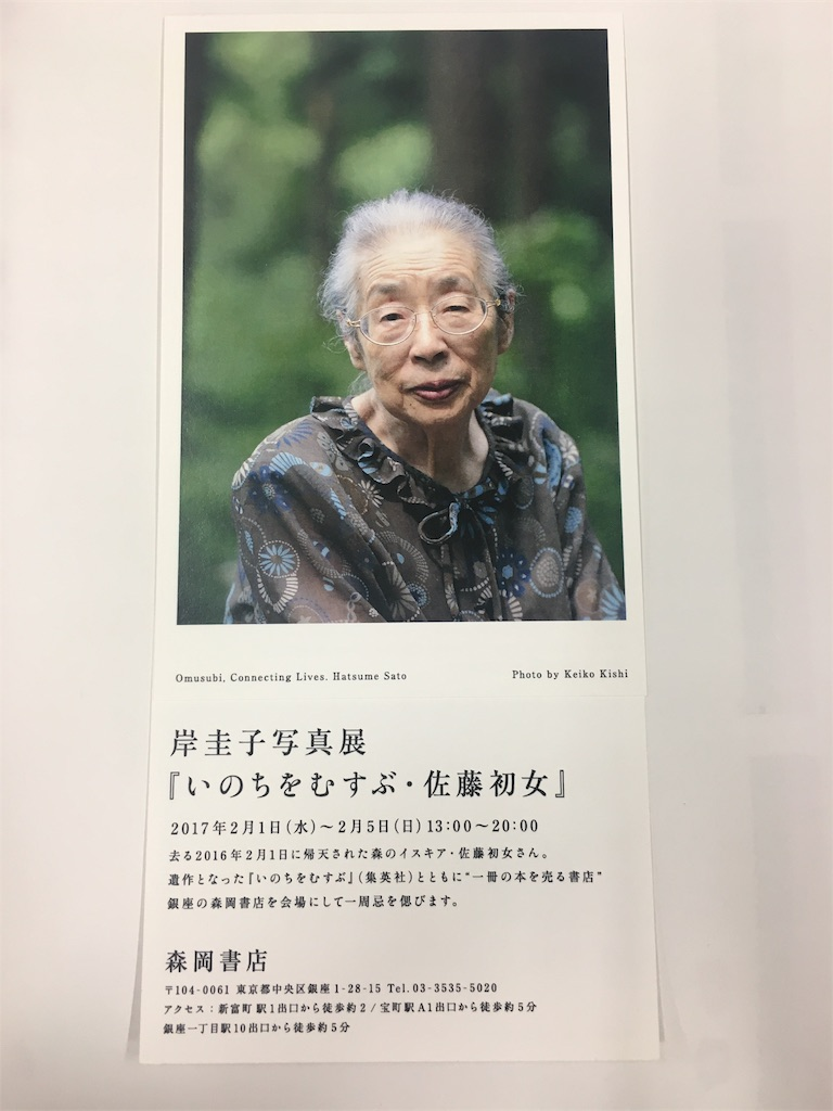 f:id:satohatsume-inochiomusubu:20170119135810j:image
