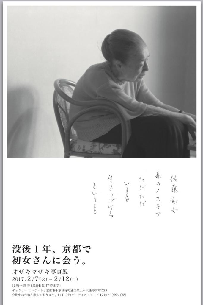 f:id:satohatsume-inochiomusubu:20170127180451j:plain