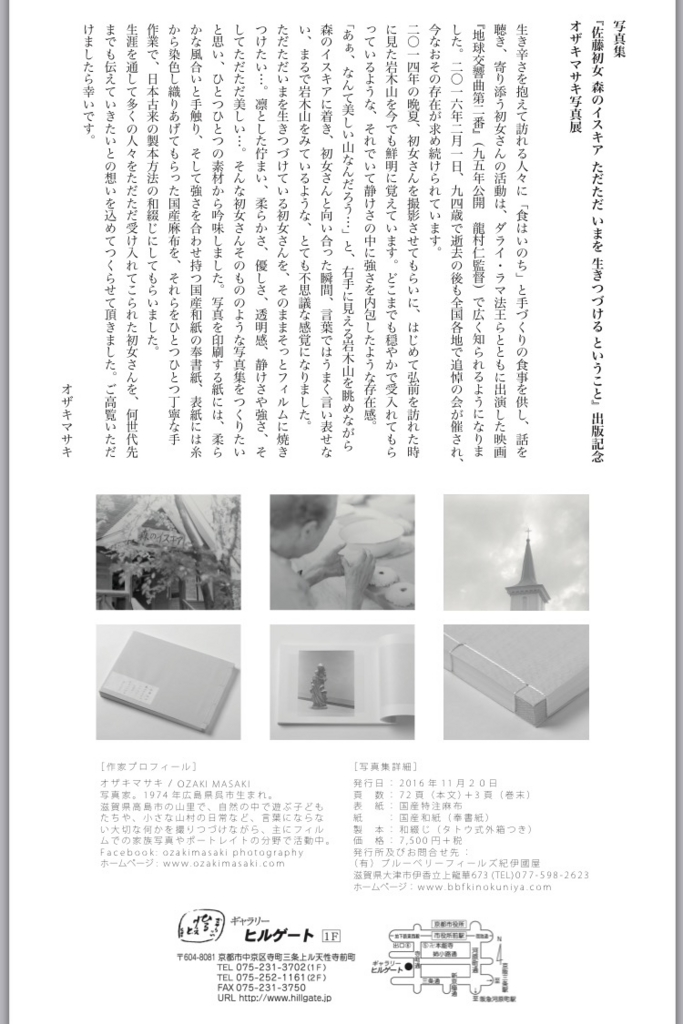 f:id:satohatsume-inochiomusubu:20170127180501j:plain