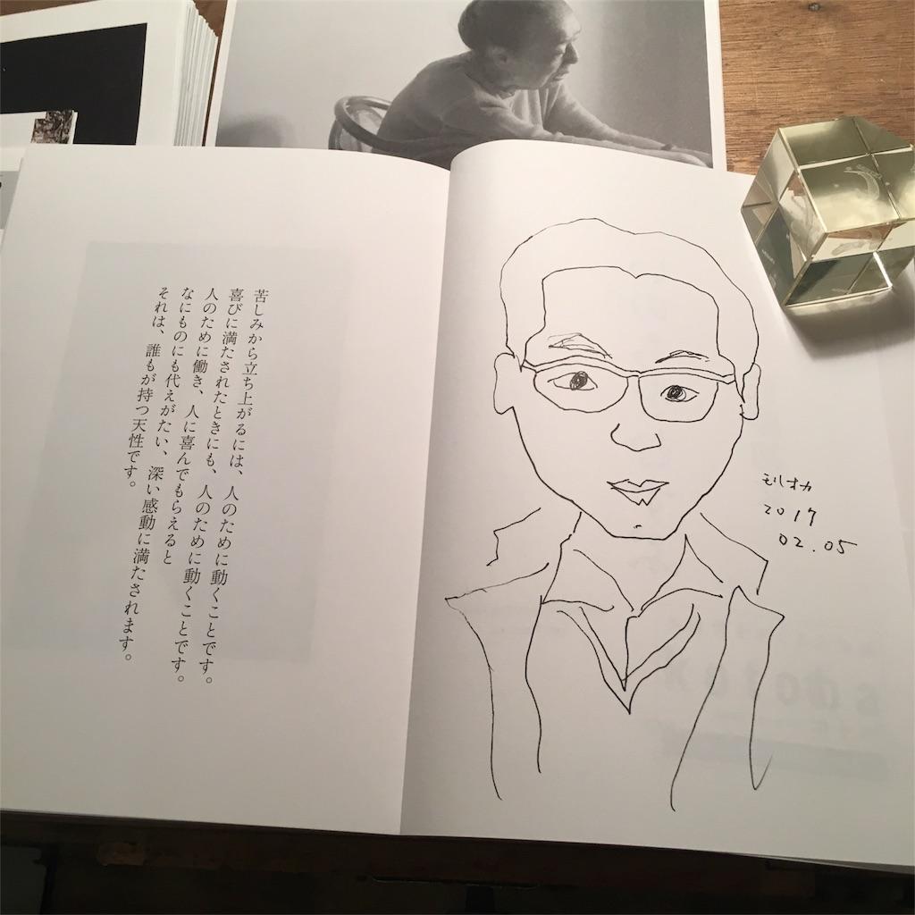 f:id:satohatsume-inochiomusubu:20170206001139j:image
