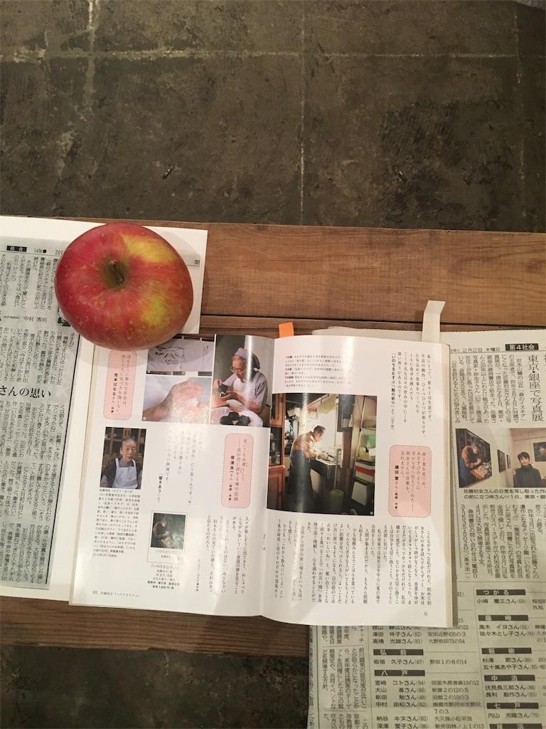f:id:satohatsume-inochiomusubu:20170206001213j:image