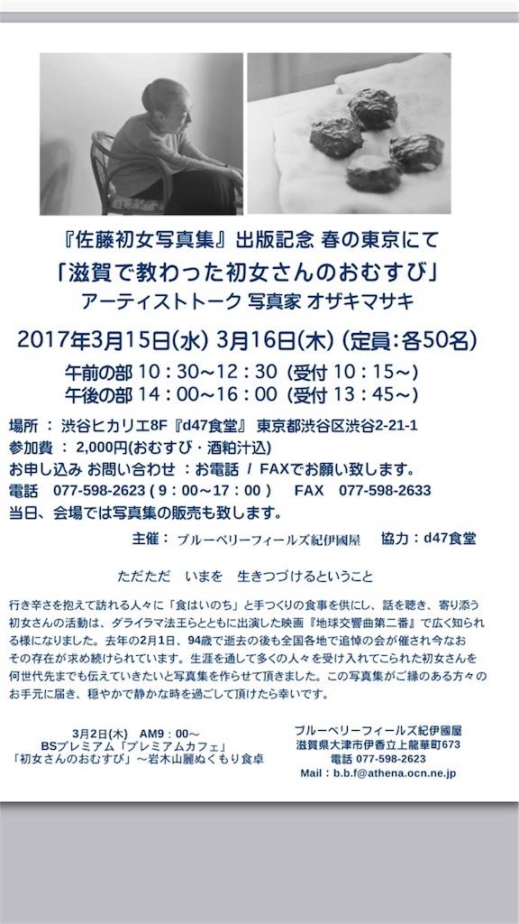 f:id:satohatsume-inochiomusubu:20170302172643j:image