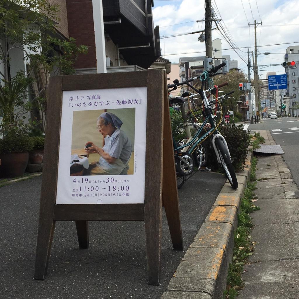 f:id:satohatsume-inochiomusubu:20170419220557j:plain