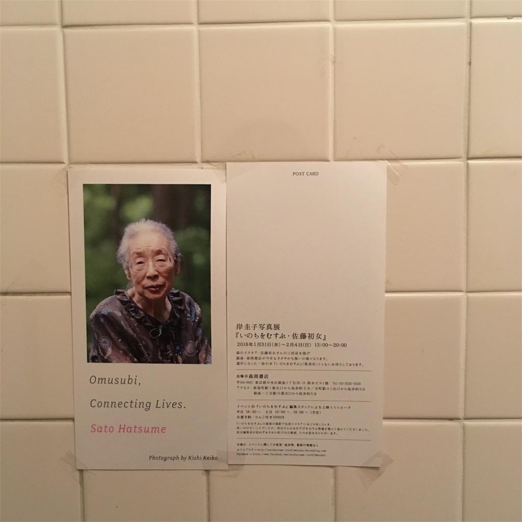 f:id:satohatsume-inochiomusubu:20180203113518j:image