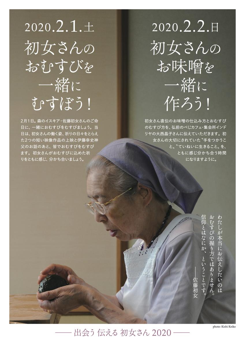f:id:satohatsume-inochiomusubu:20200110233611j:plain