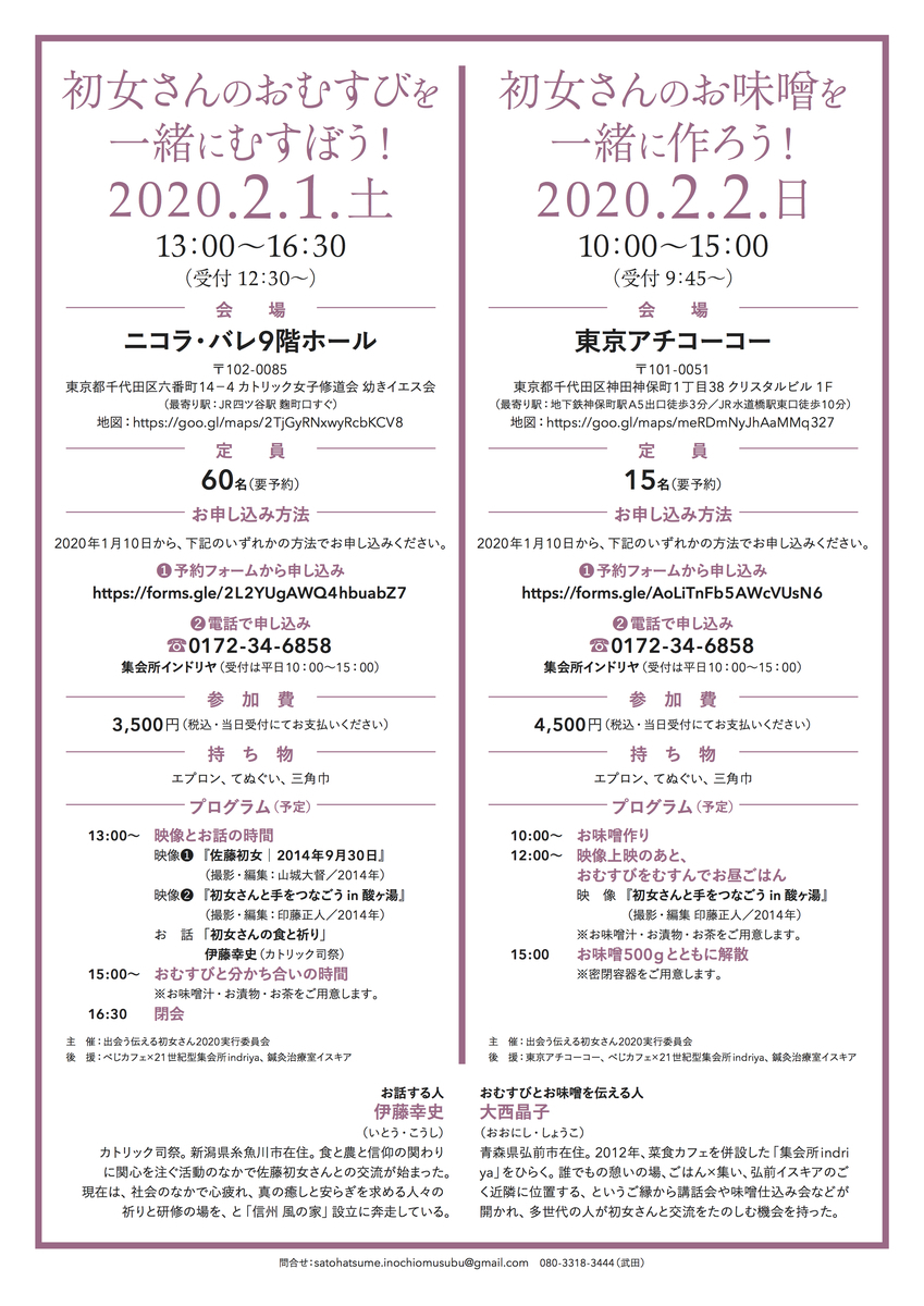 f:id:satohatsume-inochiomusubu:20200110233709j:plain