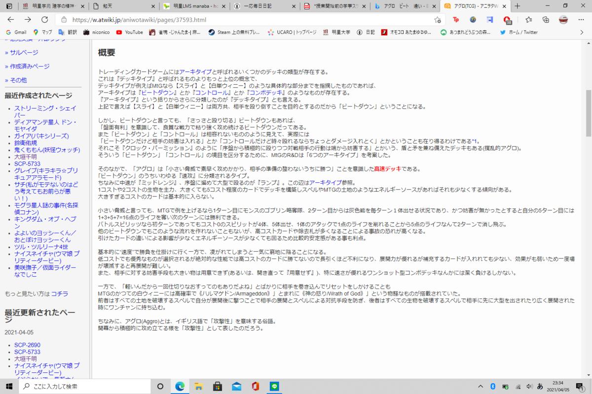 f:id:satoka_uni:20210405233521p:plain