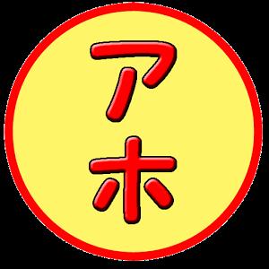 f:id:satokai0216:20160910020917p:plain