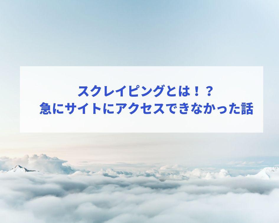 f:id:satokibi6:20190803093619j:plain