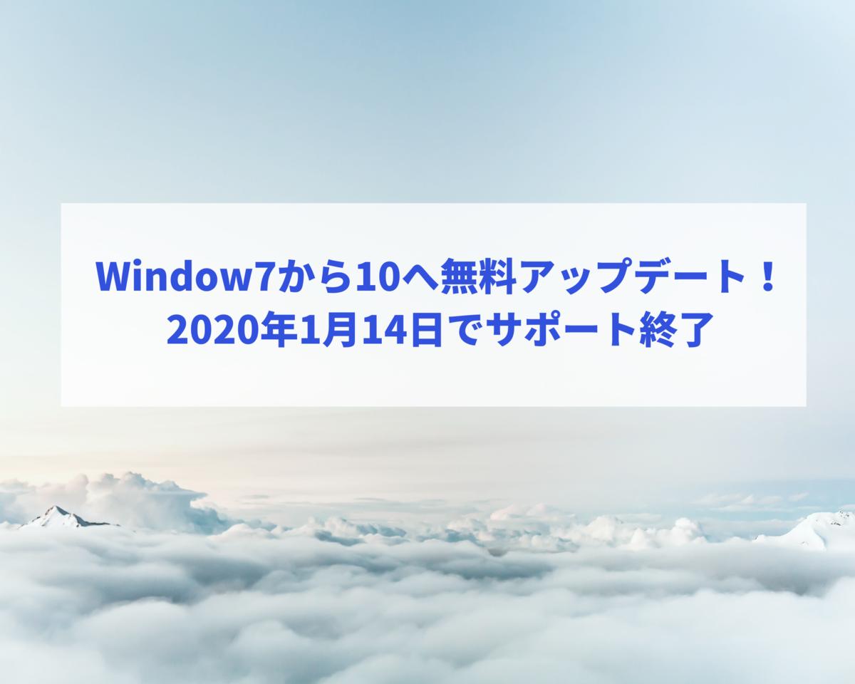 Window7から10へ