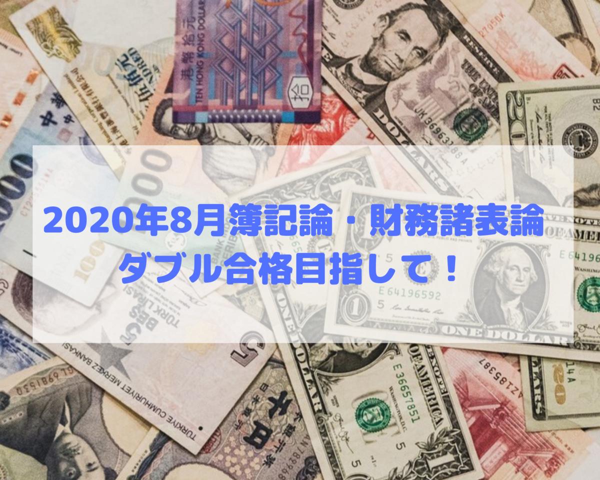 2020簿記論財務諸表論