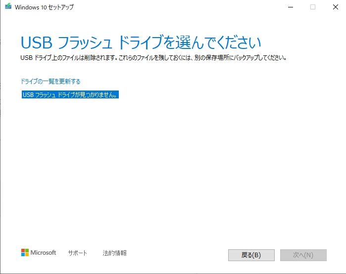 USB選択