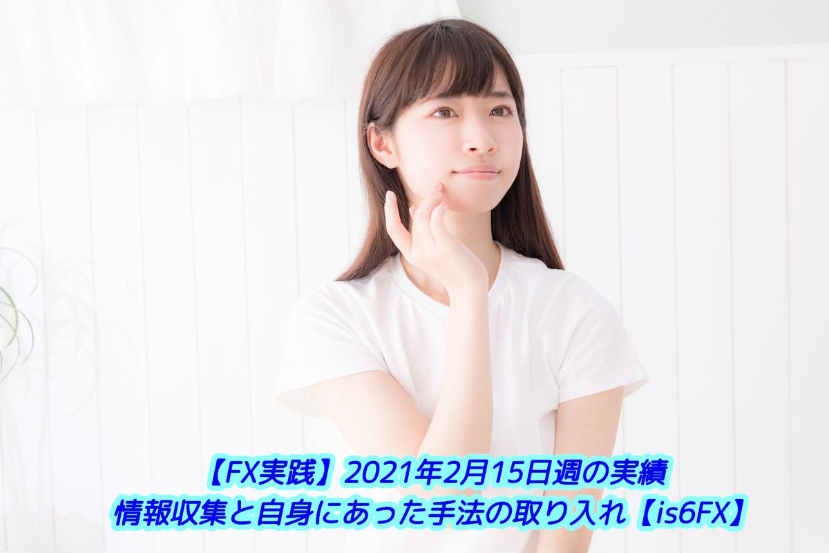 f:id:satokibi6:20210221091155j:plain