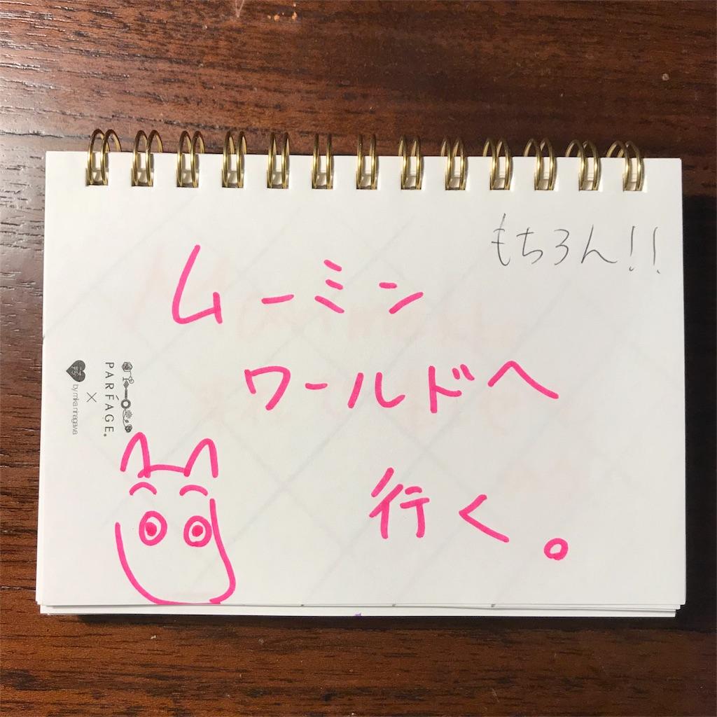 f:id:satoko2530:20180907221752j:image