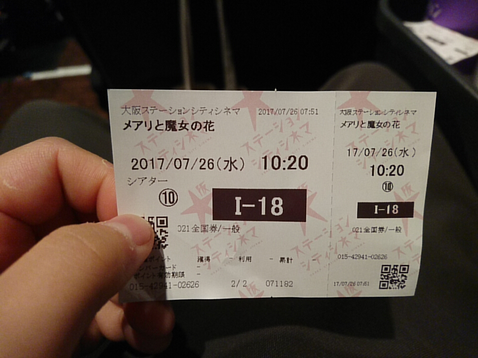 f:id:satoko_kobun:20170731132802j:plain