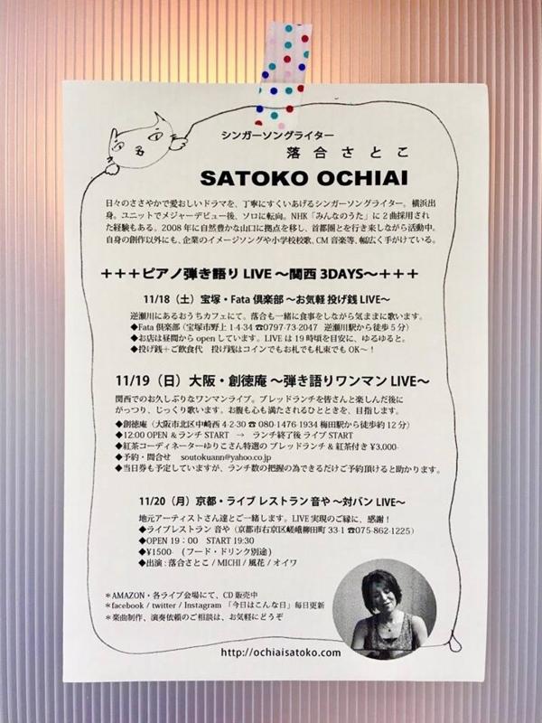 f:id:satoko_ochiai:20171122232710j:image:h200