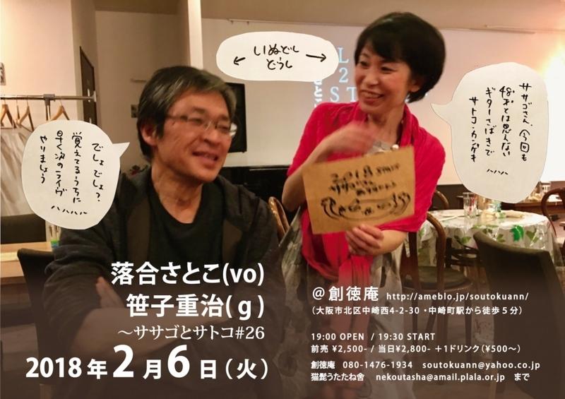 f:id:satoko_ochiai:20180208214928j:image:w200