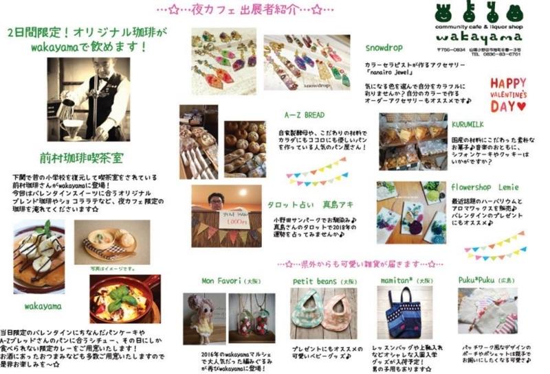 f:id:satoko_ochiai:20180210155043j:image:w200