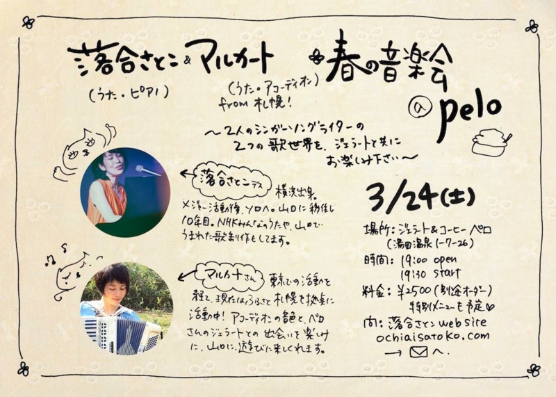 f:id:satoko_ochiai:20180305115922j:image:w300