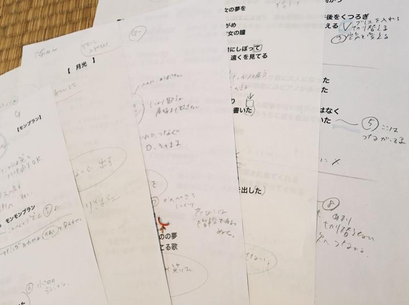 f:id:satoko_ochiai:20180606171929j:image:w300