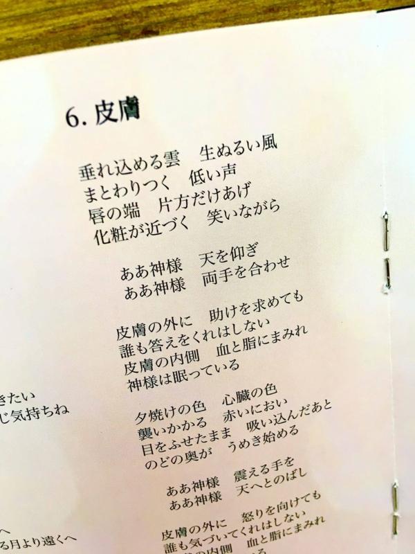 f:id:satoko_ochiai:20180702081827j:image:h300