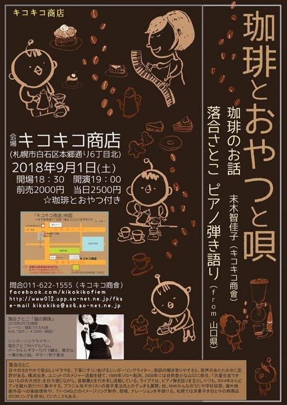 f:id:satoko_ochiai:20180921211251j:image:h200