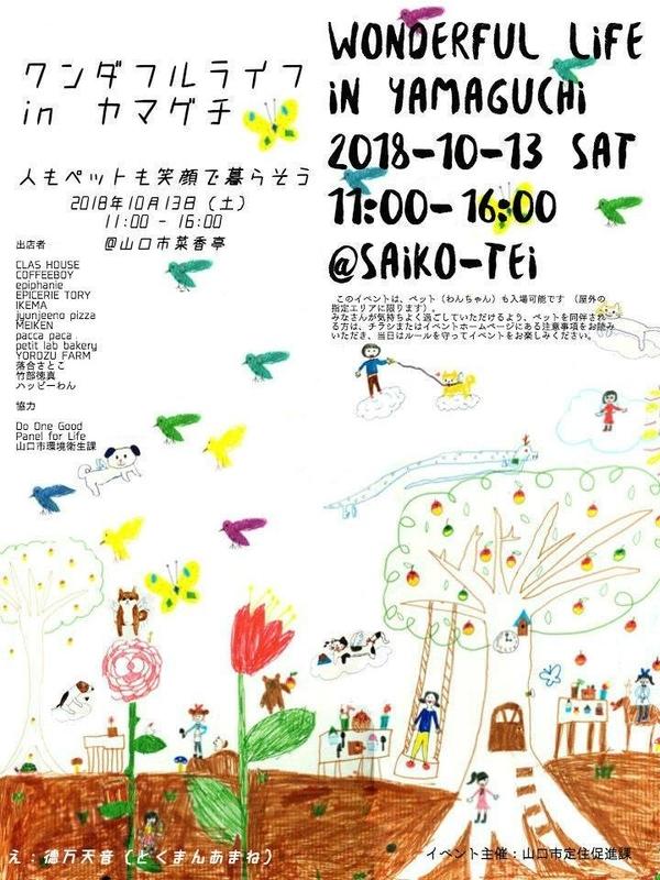 f:id:satoko_ochiai:20181013221522j:image:h200