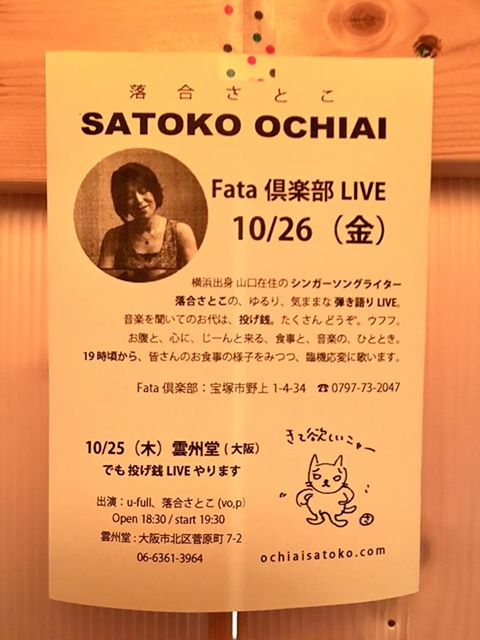 f:id:satoko_ochiai:20181106215049j:image:h200