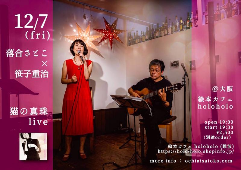 f:id:satoko_ochiai:20181209180852j:image:w200