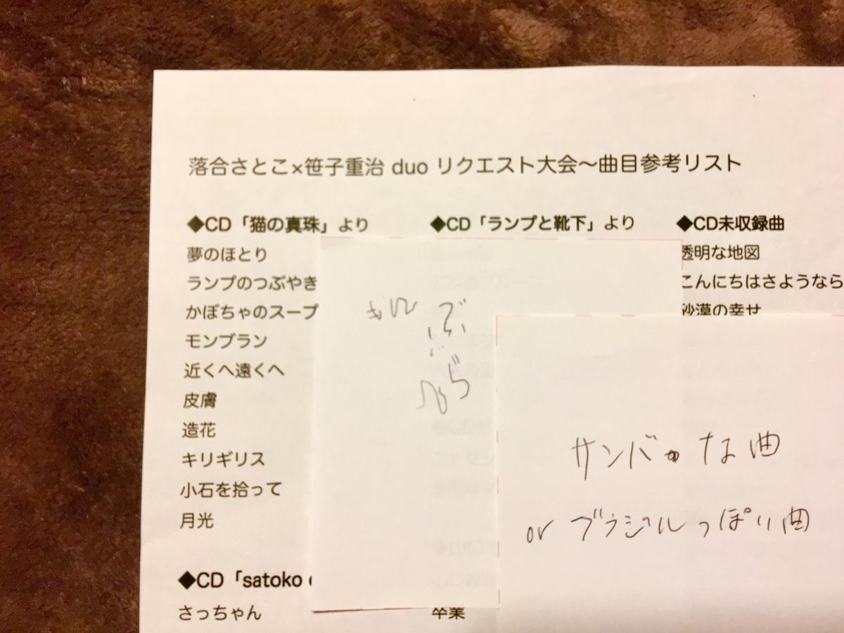 f:id:satoko_ochiai:20191017233029j:plain