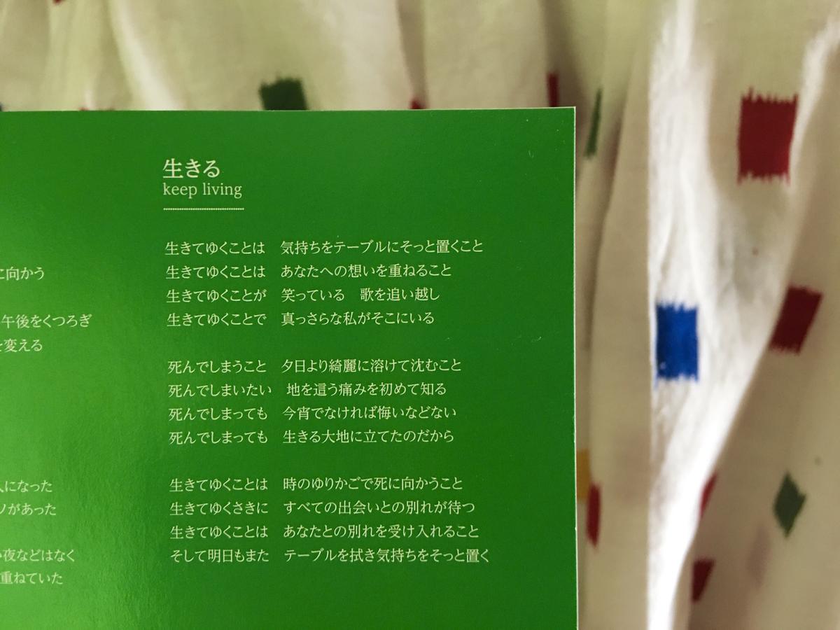 f:id:satoko_ochiai:20200601114038j:plain