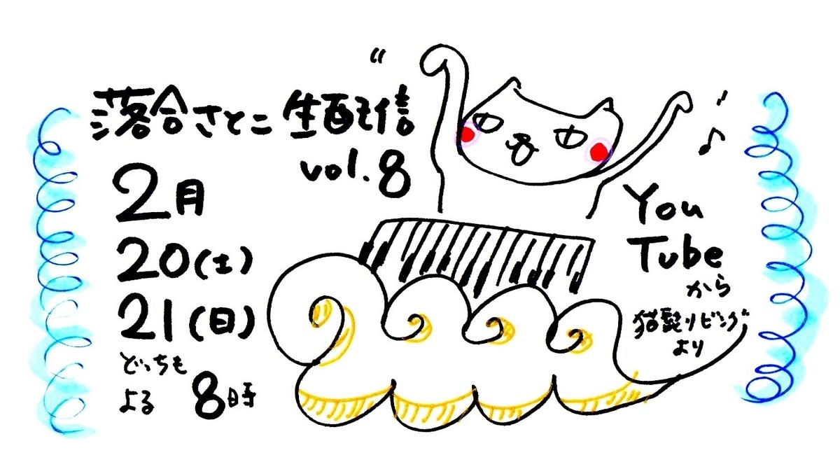 f:id:satoko_ochiai:20210225115210j:plain